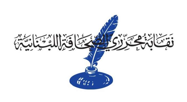 نقابة المحررين: بذكرى 17 تشرين على القوى السياسية استخلاص العبر والدفع باتجاه الخروج من الأزمة