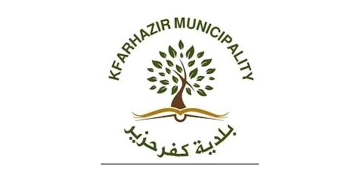 رئيس بلدية كفرحزير: إعفاء المشتركين بالمولد الكهربائي الخاص بالبلدية من دفع فاتورة كانون الأول