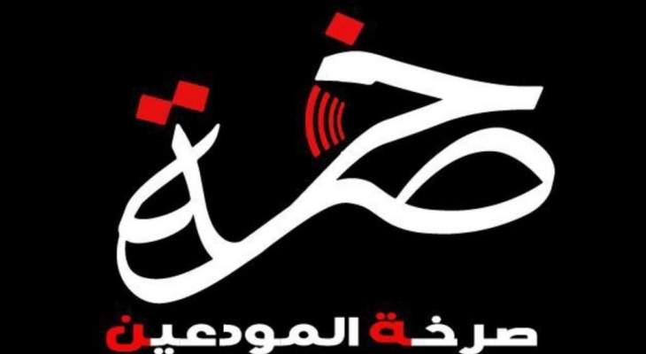 جمعية صرخة المودعين أثنت على موقف دياب: لتوضح المصارف خطتها لإعادة أموال المودعين