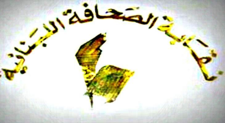 نقابة الصحافة: لن نألو جهدا للحفاظ على لبنان