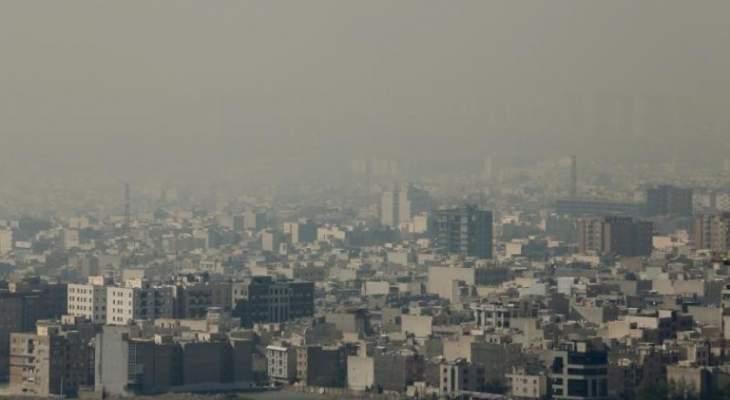 إغلاق مدارس وجامعات في أجزاء من إيران بسبب تلوث الهواء