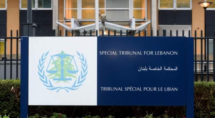 المحكمة الخاصة بلبنان: الأمين العام للأمم المتحدة مدد ولاية المحكمة سنتين إضافيتين