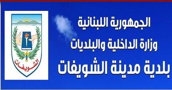 بلدية الشويفات: تقرر إعادة فتح الكوستابرافا لـ10 أيام بناءً على طلب دياب
