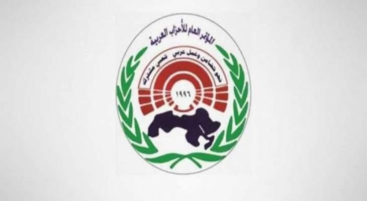 المؤتمر العام للأحزاب العربية دان الاعتداءات الصهيونية: القدس بوابة التحرير الأولى