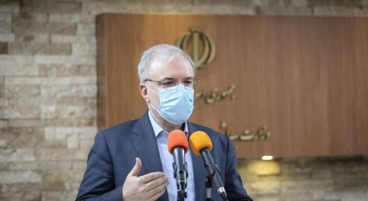 وزير الصحة الإيراني: لم نعثر على أي حالة مصابة بفيروس كورونا المتحور حتى الآن