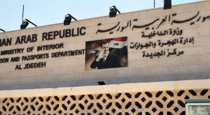 مصدر سوري للنشرة: الحدود السورية مع لبنان ستبقى مغلقة حتى اشعار اخر