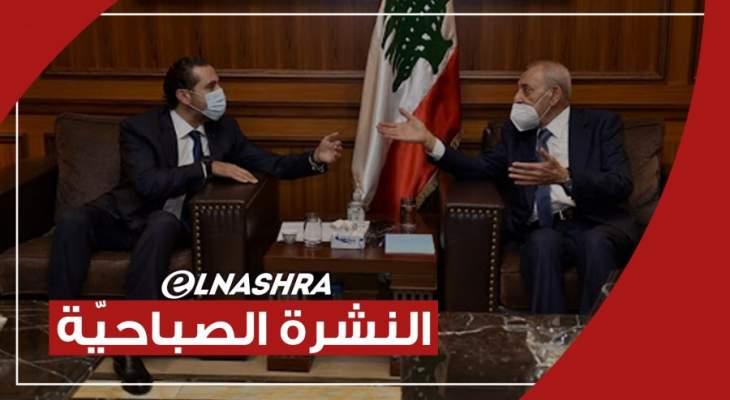 النشرة الصباحية: الحريري يلتقي بري وإغلاق شامل خلال إجازات عيدي الفصح والفطر