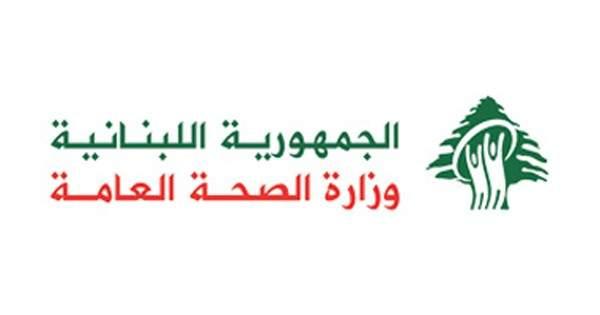 وزارة الصحة تنفي معلومات وردت على إحدى القنوات: ملتزمون معايير فعالية الدواء