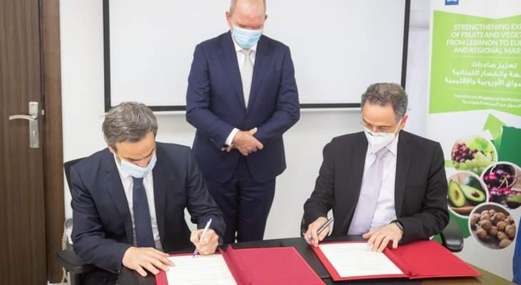 توقيع مذكرة تفاهم بين مؤسسة رينه معوض ووزارة الاقتصاد لإنشاء منصة Lebtrade للتصدير