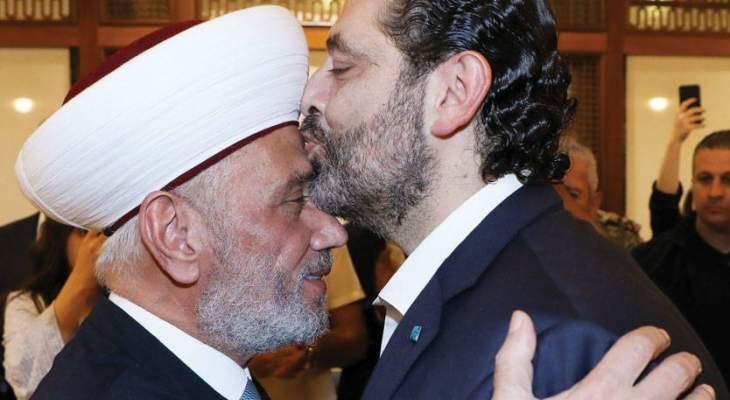 مقربون من دار الإفتاء للجمهورية: دريان لم يصرح بشكل رسمي بتسمية الحريري والأمر لا يدينه