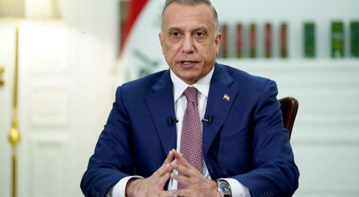 الكاظمي: لا خيار أمام العراقيين إلا أن يكونوا موحدين لبناء السلام والازدهار