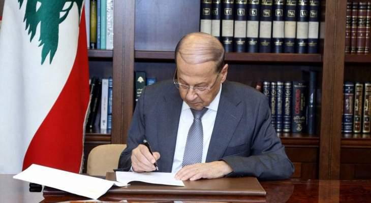 الرئيس عون وقّع 6 قوانين اقرها مجلس النواب في جلسته السابقة واحالها الى النشر