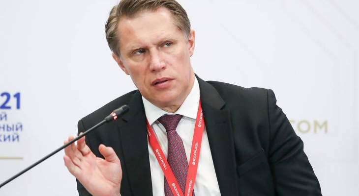 """وزير الصحة الروسي: علماؤنا يدرسون مسألة استخدام """"سبوتنيك - V"""" للنساء الحوامل"""