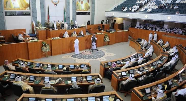 """مجلس الأمة الكويتي وافق مبدئيا على """"تغليظ عقوبات التطبيع مع إسرائيل"""""""