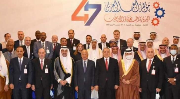 لبنان يتمثل في لجان عدة في مؤتمر العمل العربي بدورته الـ47