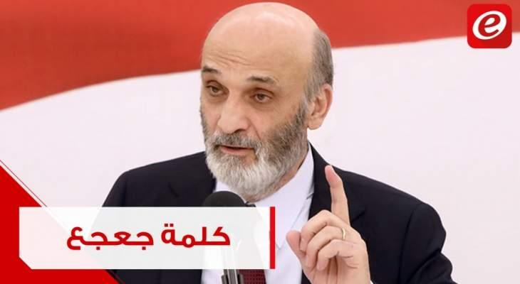 """الكلمة الكاملة لرئيس حزب """"القوات"""" اللبنانية سمير جعجع"""