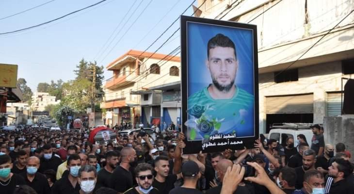 تشييع حاشد للاعب محمد عطوي في بلدته حاروف وعائلته طالبت بمعاقبة الجناة