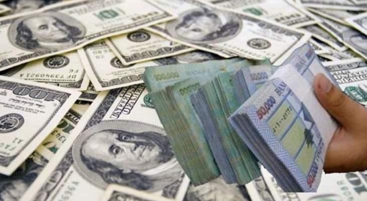 النشرة: الأيام القليلة المقبلة ستشهد تحسن الليرتين اللبنانية والسورية مقابل الدولار