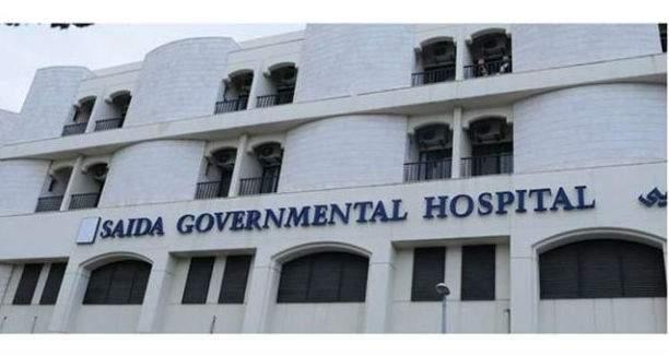 النشرة: موظفو مستشفى صيدا أعلنوا أن المستشفى عاجزة عن إستقبال المرضى
