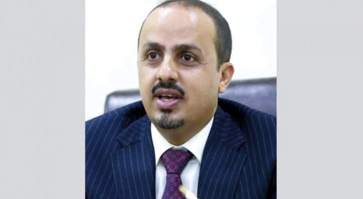 وزير يمني: تحالف الأحزاب السياسية خطوة هامة في معركة استعادة الدولة