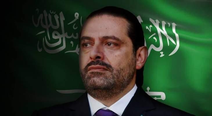 ما سر نفي السعودية انزعاجها من الحريري؟