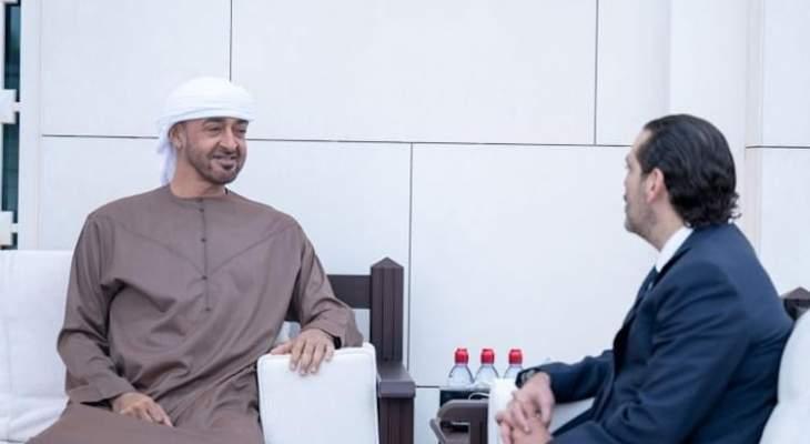 ولي عهد ابو ظبي استقبل الحريري وتمنى النجاح بتأليف حكومة تراعي المصلحة الوطنية