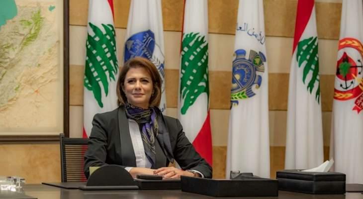 وصول وزيرة الداخلية الى باحة سرايا صيدا الحكومي