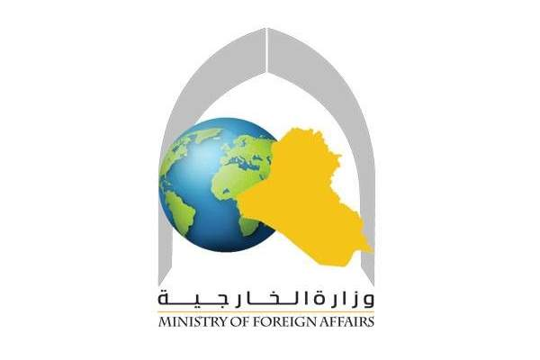 خارجية العراق دانت تصريحات وزير خارجية البحرين عن الحشد الشعبي