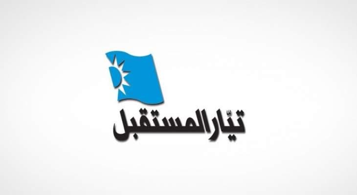 المكتب السياسي للمستقبل: نطلب من المناصرين التجاوب مع نداء الحريري بعدم إقفال الطرق