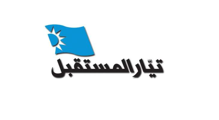 """""""المستقبل"""": الحملة على عثمان سياسية بلباس قضائي وأساليب الضغط البالية لن تنفع معه ومعنا"""