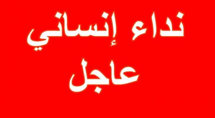 مريضة في مستشفى القلب في طرابلس بحاجة ماسة لوحداتدم من فئة O+
