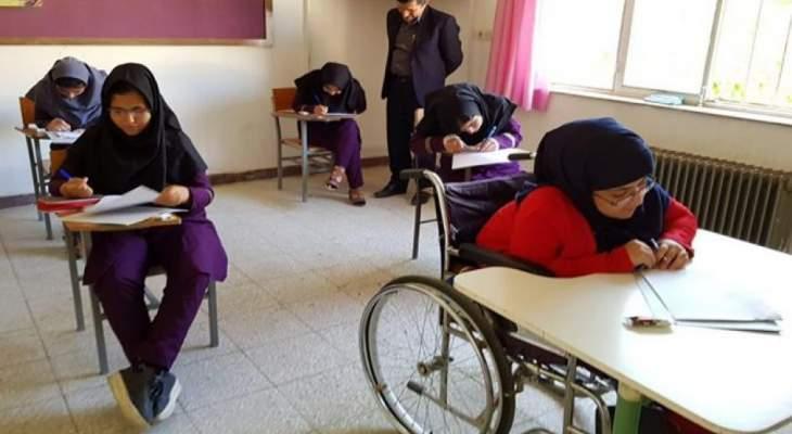 هيومن رايتس: غياب التعليم الجيد الشامل للأطفال ذوي الاحتياجات الخاصة بإيران