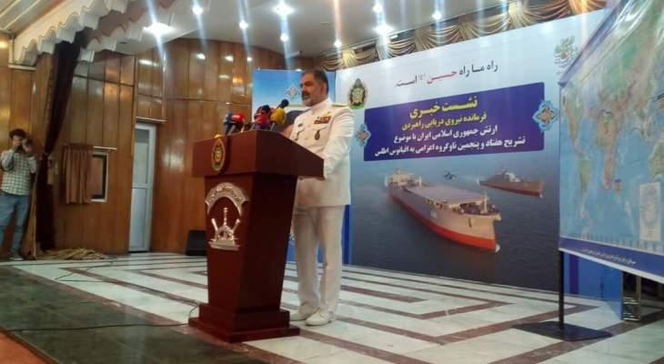قائد القوة البحرية الإيرانية: حققنا نجاحات عديدة في ظروف الحظر