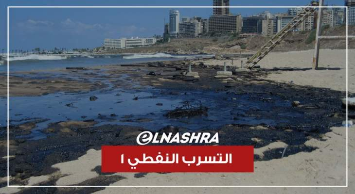 التسرّب النفطي 1: 4 سيناريوهات محتملة للكارثة البيئية في البحر المتوسط