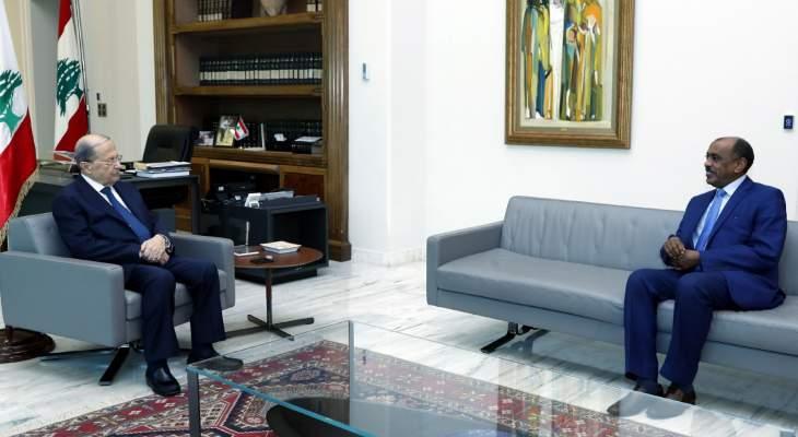 الرئيس عون التقى سفير السودان في لبنان بزيارة وداعية