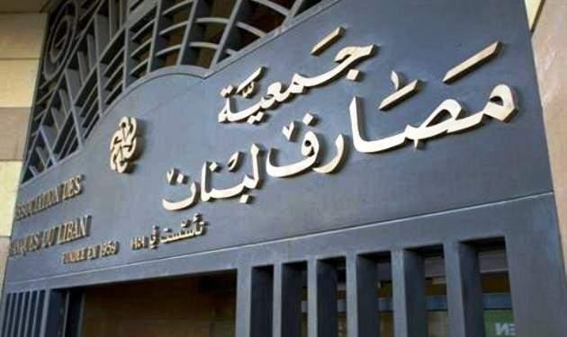 """مصادر جمعية المصارف لـ""""النشرة"""": لم نقرر الإضراب الخاص بالموظفين ولا نحبذه"""
