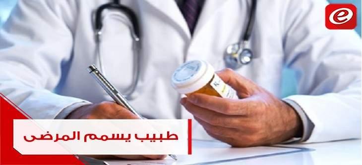 طبيب يسمم المرضى ليظهر براعته بالمعالجة!