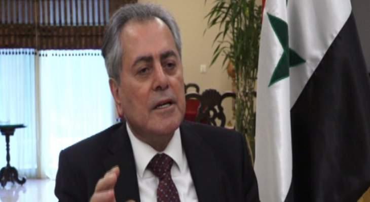 السفير السوري في لبنان: مزارع شبعا لبنانية والدولة السورية تقر بذلك