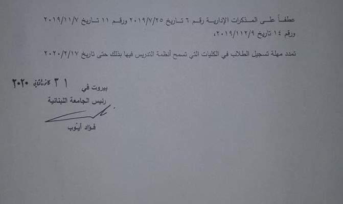 رئيس الجامعة اللبنانية يمدد التسجيل الى 17 شباط 2020