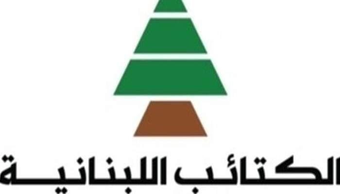 الكتائب: اقتراح قانون رفع السرية المصرفية لم يصوت عليه أمس بل أحيل للجان