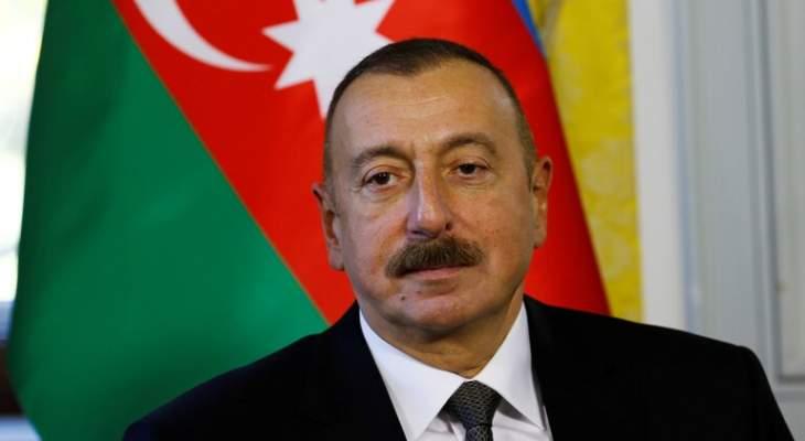 رئيس أذربيجان: لتسوية الصراع في قره باغ بناء على قرارات مجلس الأمن