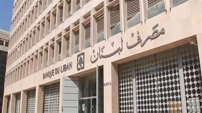 مصادر LBC: المصارف ستجري اتصالات مع الموظفين كي لا يكون اضرابهم مفتوحا