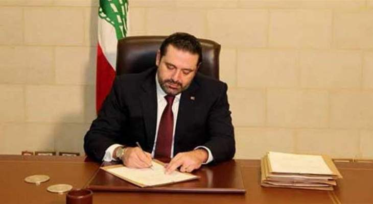 الحريري وقع مرسومَين متعلقين بطلاب شهادة الكفاءة بكلية التربية وموظفي الجمارك