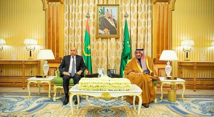 ملك السعودية بحث مع رئيس موريتانيا بسبل تطوير العلاقات الثنائية وآخر المستجدات