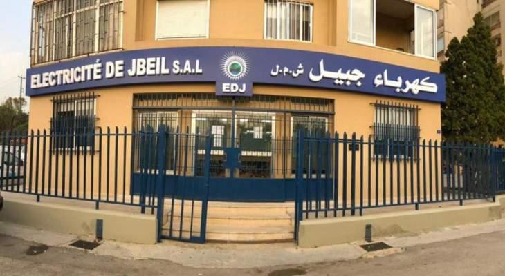 """""""كهرباء جبيل"""" أعلنت برنامج التقنين من 24 الحالي لغاية 30 منه"""