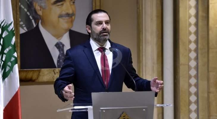 مصادر الحريري للشرق الأوسط:لن يقبل بحكومة تكون استنساخاً للحكومة المستقيلة