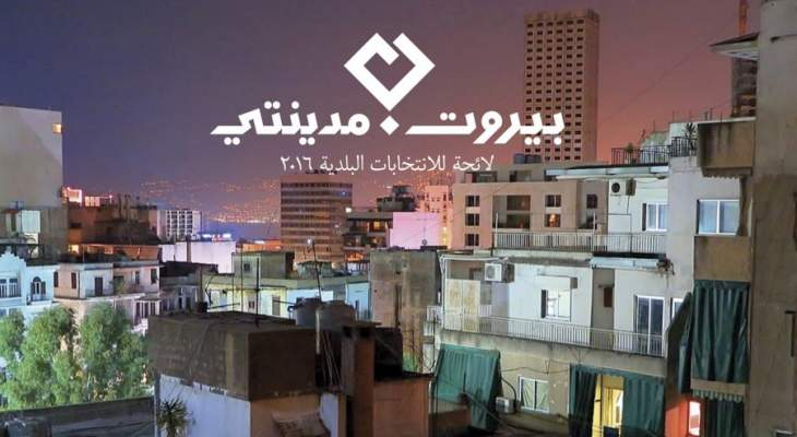 بيروت مدينتي: واجهنا محدلة السلطة الحاكمة وحصلنا على 40% من الاصوات