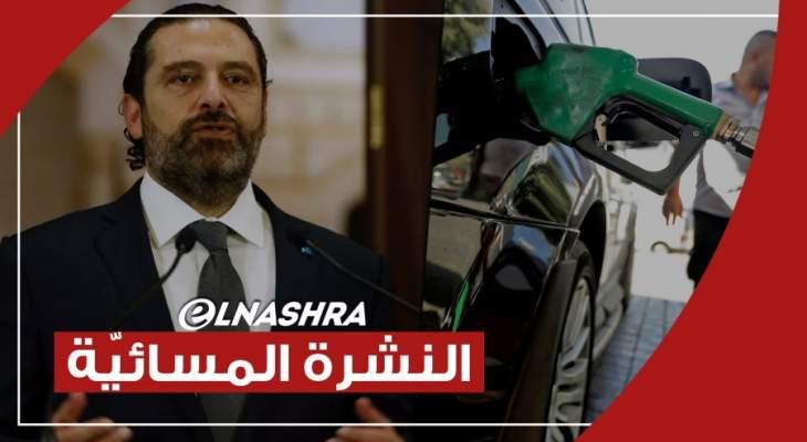 النشرة المسائية: الحريري يؤكد أن كل الخيارات الحكومية مطروحة والمحروقات تُوزّع غدًا الى المحطات