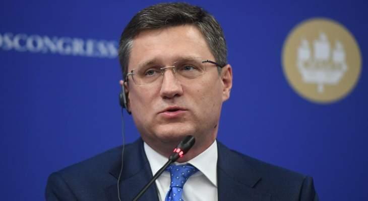 وزير الطاقة الروسي توقع تخفيف تخفيضات إنتاج النفط الخام اعتبارا من آب