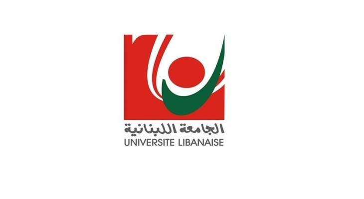 رئيس الجامعة اللبنانية دعا إلى استئناف التدريس يوم غد الخميس